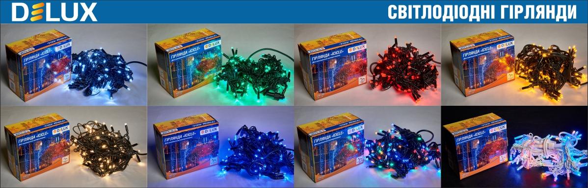 Обери свій колір DELUX ICICLE на новорічні свята!
