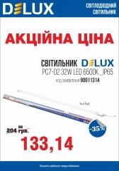 Акция светильник промышленный светодиодный Delux PC-02 LED