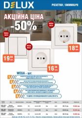 Акция электроинсталяция Delux WEGA -50%