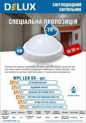 Акция светильники светодиодные потолочные WPL LED 60