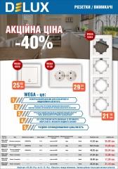 Акция электроинсталяция Delux WEGA -40%