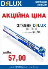 Акция светильники светодиодные потолочные Delux FLF LED 30 16 Вт
