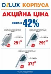 Акция корпуса уличных светильников Delux КСУ