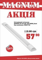 Акция светильник светодиодный Magnum PLF 30 LED