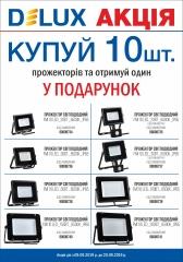 Акция прожекторы светодиодные Delux FMI 10 LED 10+1