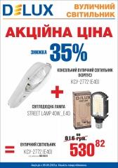 Акция светильник светодирдный Delux КСУ-2772 + лампа светодиодная Delux Street Lamp