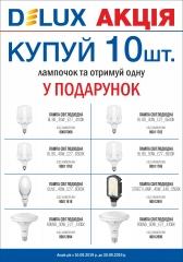 Акция лампы высокомощные Delux 10+1