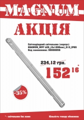 Акция светильник светодиодный корпус Magnum WPF LED 2x1200