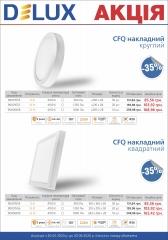 Акция светильники светодиодные накладные Delux CFQ LED