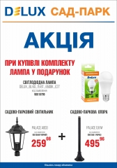 Акция лампа в подарок при покупке светильника садово-паркового Delux Palace A003 + опоры Palace 0,8 м