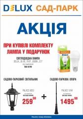 Акция лампа в подарок при покупке светильника садово-паркового Delux Palace A003 + опоры Palace 1,8 м
