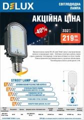 Акция лампа светодиодная высокомощная Delux Street Lamp