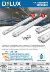 Акция светильники светодиодные промышленные Delux PC 7 LED (корпуса)