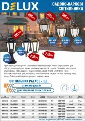 Cвітильники садово-паркові Delux Palace A004/A005/A007/A008/A009