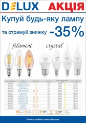 Акція лампи світлодіодні Delux Filament+Crystal -35%