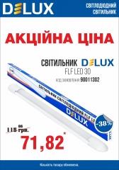 Акція світильник світлодіодний Delux FLF LED 30 16W