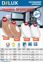 Акція світильники світлодіодні Delux SMART до -55%