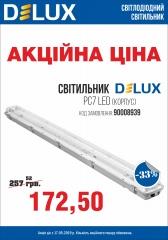 Акція світильник світлодіодний промисловий Delux PC7 LED -33%