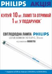 Акція купуй лампи PHILIPS T8 10+1