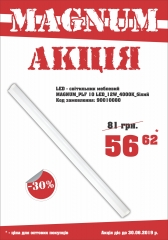Акція світильник меблевий Magnum PLF 10 12 Вт 4000К