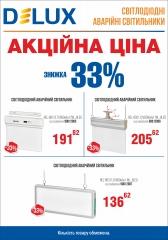Акция светильники аварийные светодиодные Delux REL (801, 802, 803)