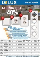 Акція електроінсталяція Delux WEGA -40%