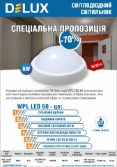 Акція світильники світлодіодні стельові WPL LED 60