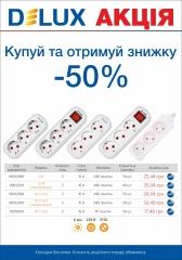 Акция удлинтели-колодки Delux (-50%)