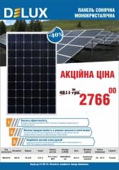 Акція сонячна панель Delux SOLAR MODULE EG-305M60-C