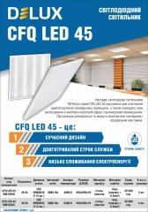 Світильник світлодіодний офісний CFQ LED 45