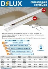 Світильники світлодіодоні настінно-стельові Delux FLF LED 31