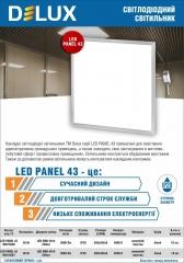 Світильники світлодіодні офісні Delux Led panel 43