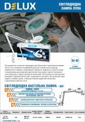 Світильник світлодіодний настільний Delux TF-150 LED