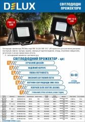 Прожектори світлодіодні Delux FMI 10 LED/FMI 10 LED S