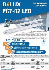 Світильники світлодіодні промислові PC7-02 LED