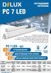 Світильники світлодіодні промислові PC 7 LED