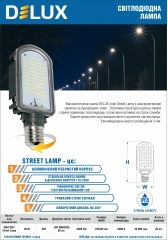 Лампи світлодіодні високопотужні Delux Street Lamp