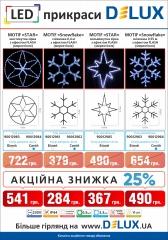 Акція LED прикраси Delux Motif -25%