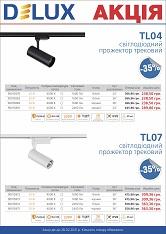 Акция светильники светодиодные трековые Delux TL04 и TL07