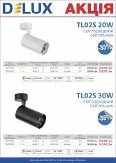 Акция светильники светодиодные трековые Delux TL02S
