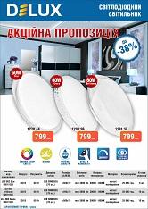 Акция светильники светодиодные Delux Smart