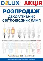 Акция лампы светодиодные декоративные Delux