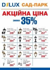 Акция светильники садово-парковые Delux -35%