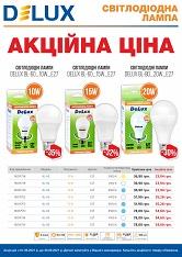 Акция лампы светодиодные Delux Bl60+BL80