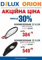Акция светильники светодиодные уличные Delux Orion -30%