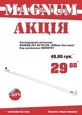 Акция светильники светодиодные Magnum PLF-40 T8 -40%