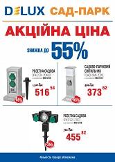 Акция розетки садово-парковые Delux -55%
