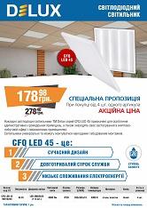 Акция светильники светодиодные офисные Delux CFQ LED 45