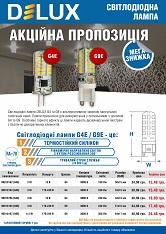 Акция лампы светодиодные Delux G4E+G9E