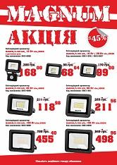Акция прожекторы светодиодные Magnum FL ECO LED -45%